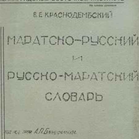 Купить В. Е. Краснодембский Маратско-русский и русско-маратский словарь
