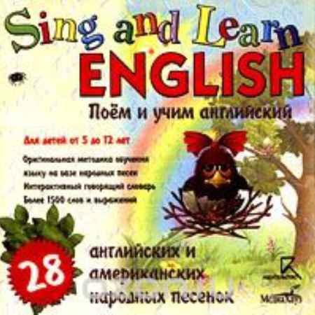Купить Поем и учим английский. Sing And Learn English