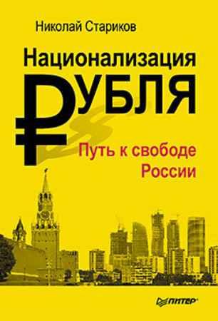 Купить Национализация рубля — путь к свободе России
