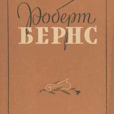 Купить А. Елистратова Роберт Бернс