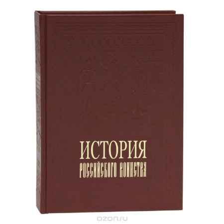 Купить А. И. Гладкий История российского воинства (подарочное издание)