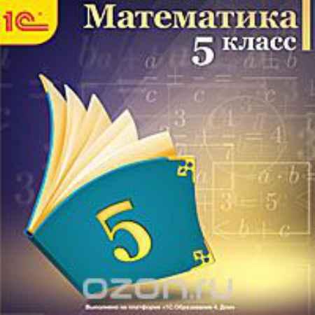 Купить 1С:Школа: Математика. 5 класс