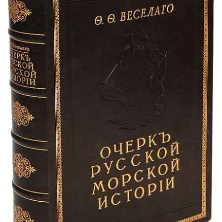 Купить Очерк русской морской истории. Часть 1