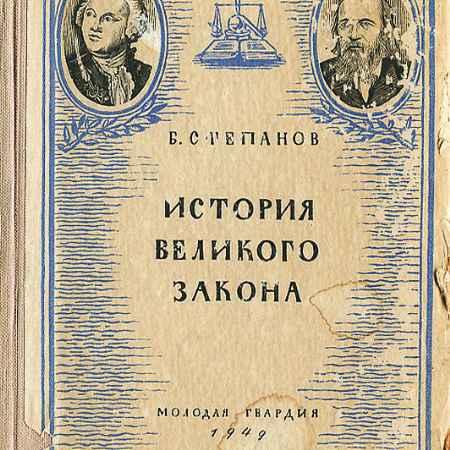 Купить Б. Степанов История великого закона