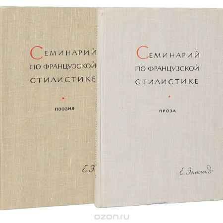 Купить Ефим Эткинд Семинарий по французской стилистике (комплект из 2 книг)