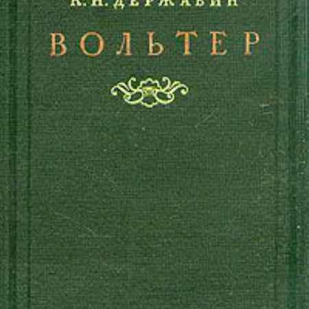 Купить К. Н. Державин Вольтер