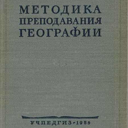 Купить Даринский А. В. Методика преподавания географии