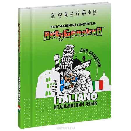 Купить Незубрилкин. Итальянский язык для общения