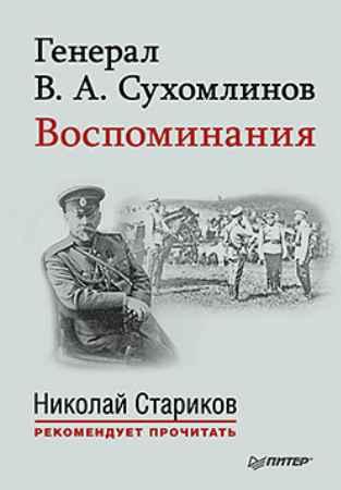 Купить Генерал В. А. Сухомлинов. Воспоминания. С предисловием Николая Старикова