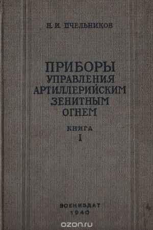 Купить Пчельников Н. И. Приборы управления артиллерийским зенитным огнем. Книга I