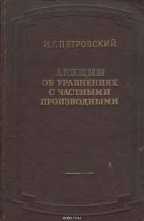Купить И. Г. Петровский Лекции об уравнениях с частными производными
