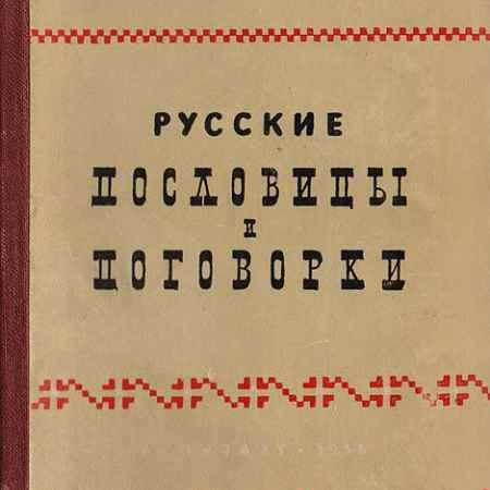 Купить Русские пословицы и поговорки