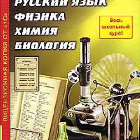 Купить Русский язык. Физика. Химия. Биология