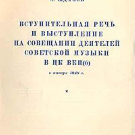 Купить А. Жданов Вступительная речь и выступление на совещании деятелей советской музыки в ЦК ВКП(б) в январе 1948 г.