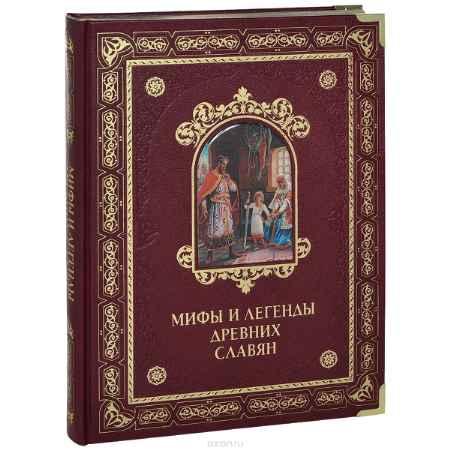 Купить Владимир Бутромеев Мифы и легенды древних славян (подарочное издание)