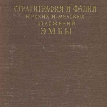 Купить Стратиграфия и фации юрских и меловых отложений Эмбы