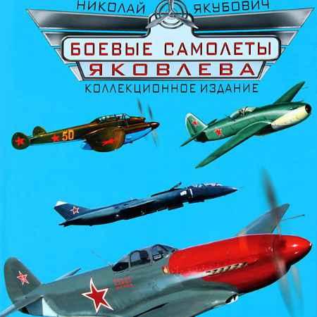 Купить Николай Якубович Боевые самолеты Яковлева. Коллекционное издание