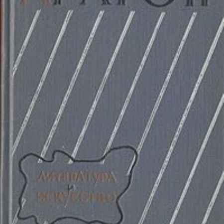Купить Арагон Литература и искусство