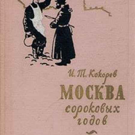 Купить И. Т. Кокорев Москва сороковых годов