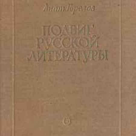 Купить Анат. Горелов Подвиг русской литературы
