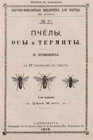 Купить В. Лункевич Пчелы, осы и термиты