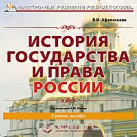 Купить История государства и права России