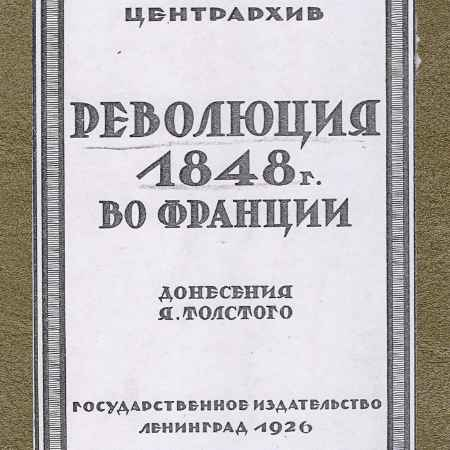 Купить Революция 1848 г. во Франции. Донесения Я. Толстого