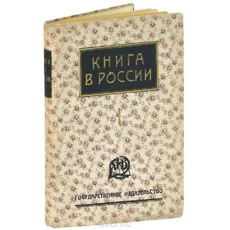Купить Книга в России. В 2 частях. Часть 1