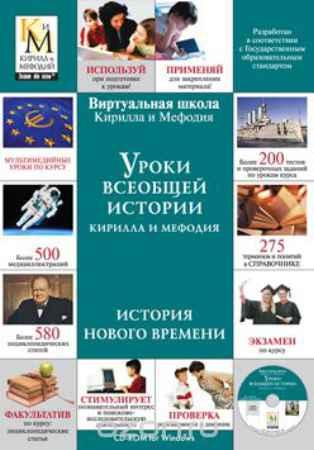 Купить Уроки всемирной истории Кирилла и Мефодия: Новая история