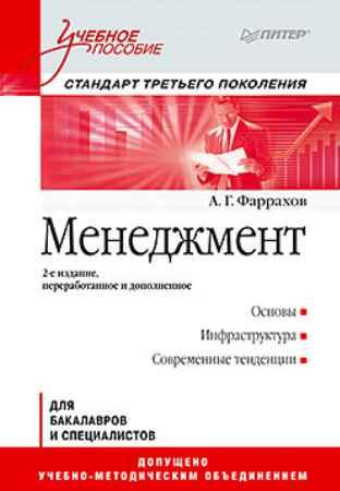Купить Менеджмент: Учебное пособие. 2-е изд. Стандарт третьего поколения