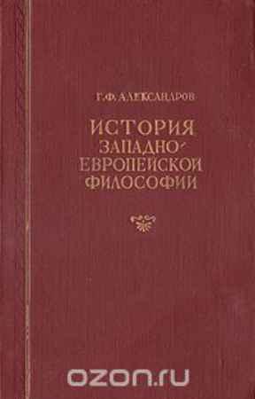 Купить Г. Ф. Александров История западно-европейской философии