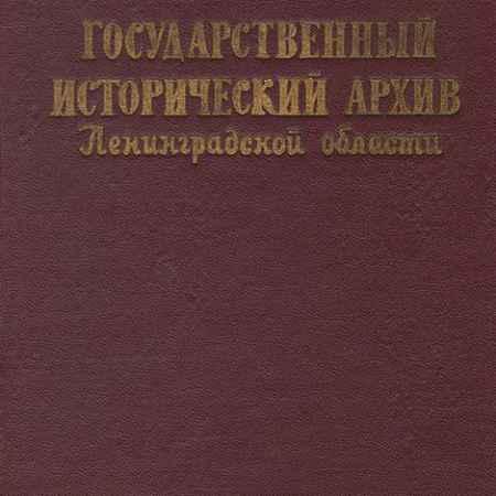 Купить Государственный исторический архив Ленинградской области