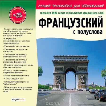 Купить Французский с полуслова