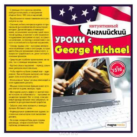 Купить Интуитивный английский: Уроки с George Michael