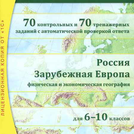 Купить Интерактивные карты по географии + 1С:Конструктор интерактивных карт. 2-е издание
