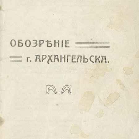 Купить М. И. Лягин Обозрение г. Архангельска