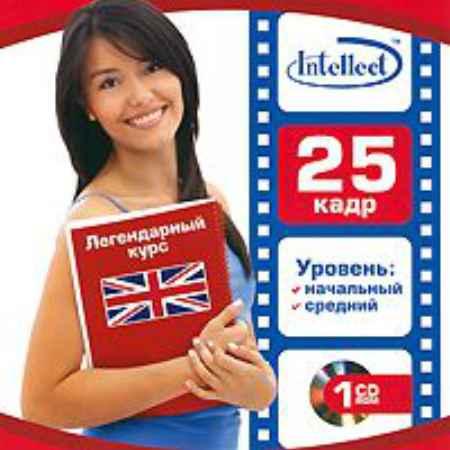Купить Intellect. 25 кадр. Английский язык