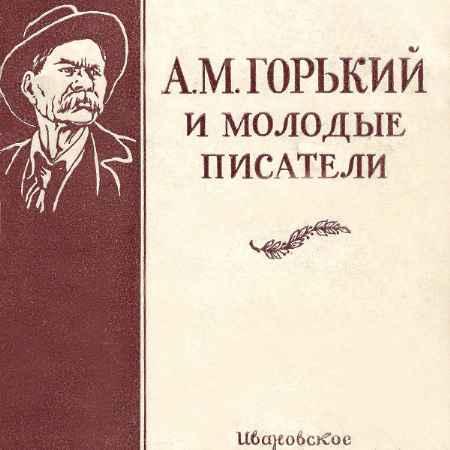 Купить Ф. Беленькая А. М. Горький и молодые писатели
