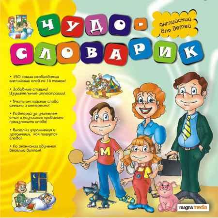 Купить Чудо-словарик. Английский для детей