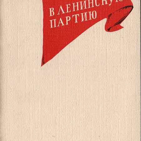 Купить А. А. Мурашев В ленинскую партию (из истории ленинского призыва)