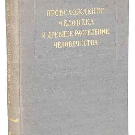 Купить Труды института этнографии. Происхождение человека и древнее расселение человечества. Том XVI