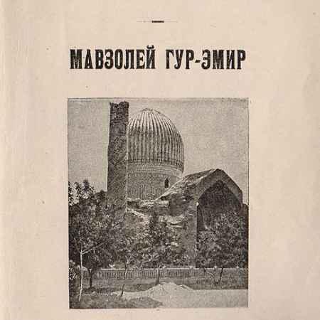 Купить М. Е. Массон Мавзолей Гур-Эмир усыпальница Тимуридов
