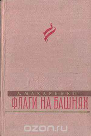 Купить А. Макаренко Флаги на башнях