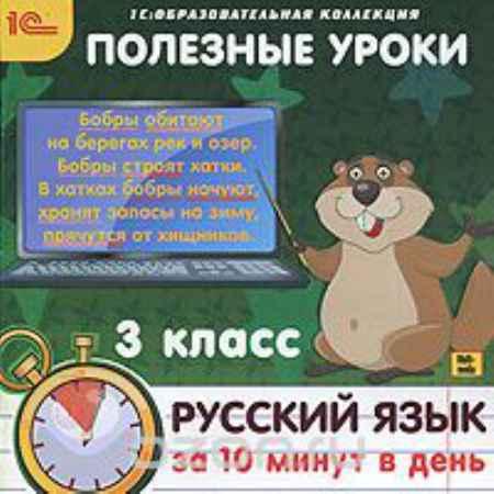 Купить Полезные уроки. Русский язык за 10 минут в день. 3 класс