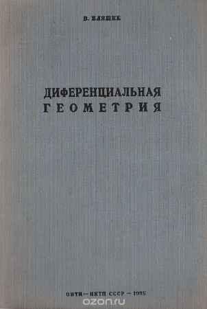 Купить Б.Бляшке Дифференциальная геометрия и геометрические основы теории относительности Эйнштейна. Часть I. Элементарная дифференциальная геометрия