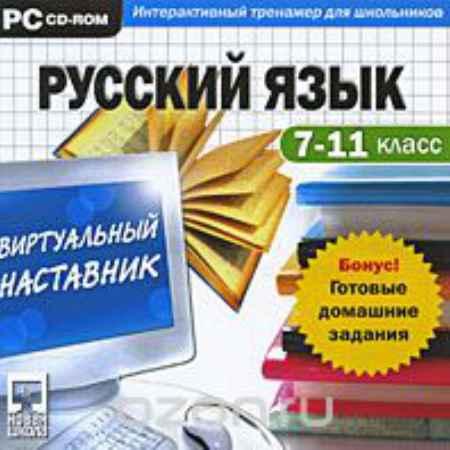 Купить Виртуальный наставник + Готовые домашние задания. Русский язык 7-11 класс