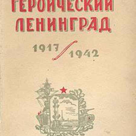 Купить Героический Ленинград 1917-1942