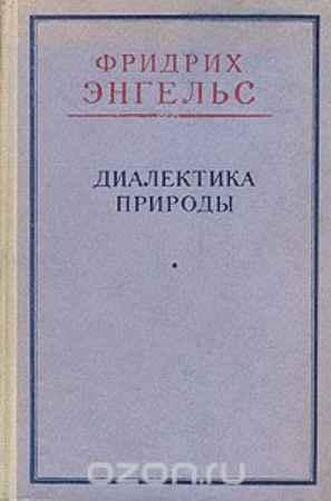 Купить Фридрих Энгельс Диалектика природы