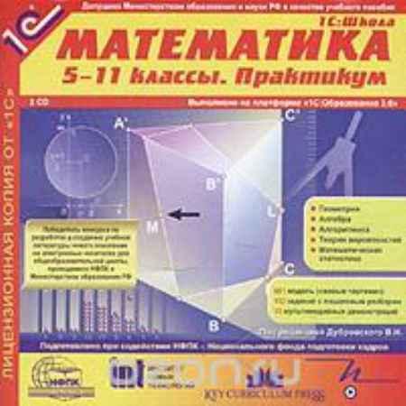 Купить Математика. 5-11 классы. Практикум