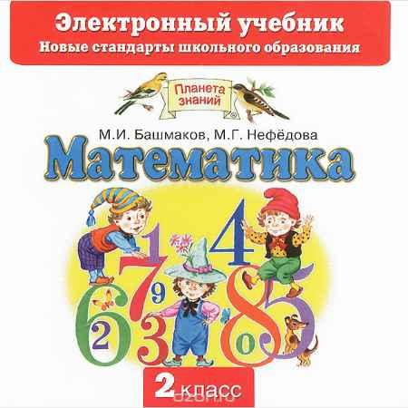 Купить Математика. 2 класс. CD. Электронный учебник.